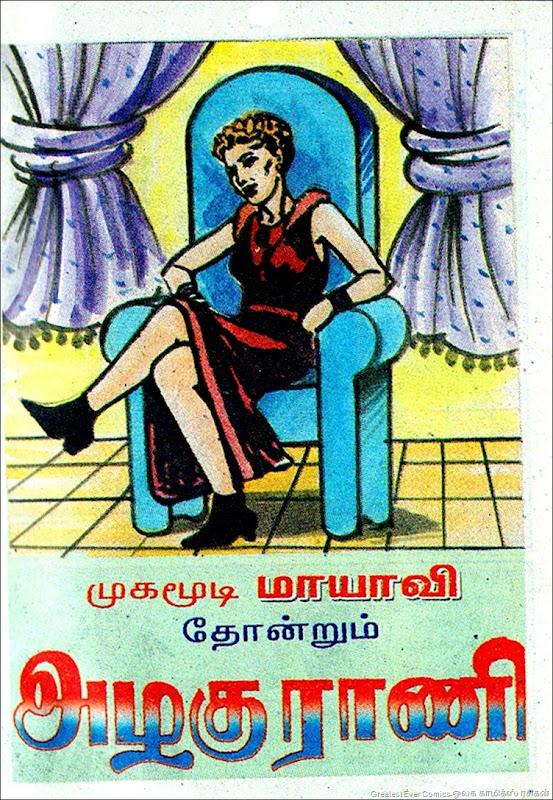 Rani Azhagu Rani 1st page