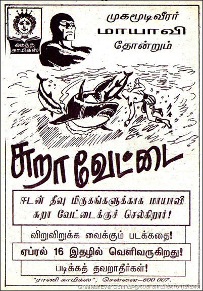 Rani Comics 331 Sura Vettai Next Issue Ad