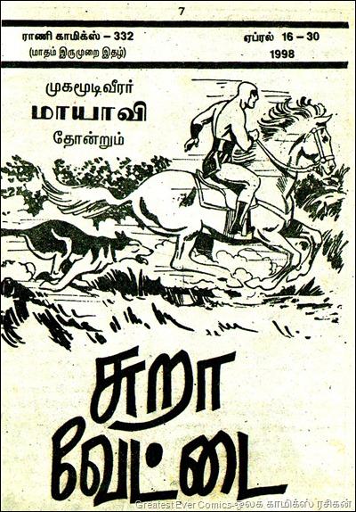 Rani Comics 332 Sura Vettai 1st Page