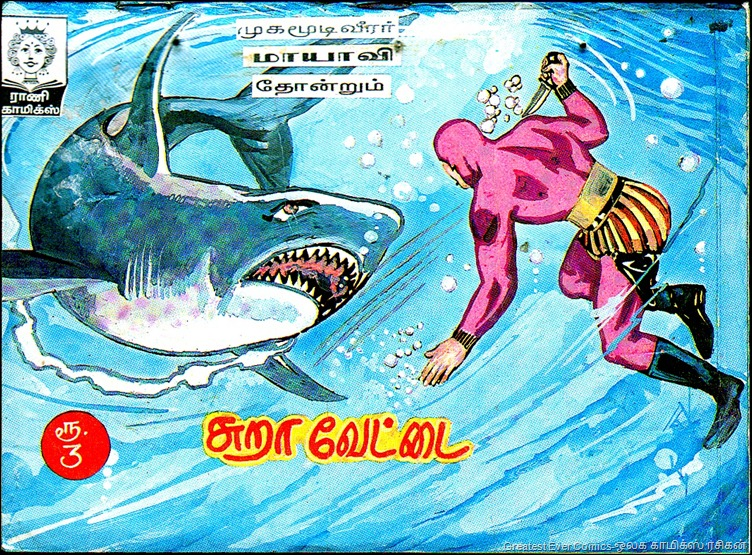 Rani Comics 332 Phantom Sura Vettai Cover