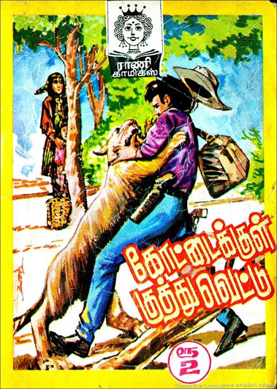 Rani Comics Kottaikkul Kuthu Vettu