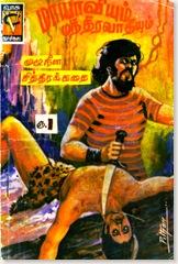 Vasu Comics MM Cover