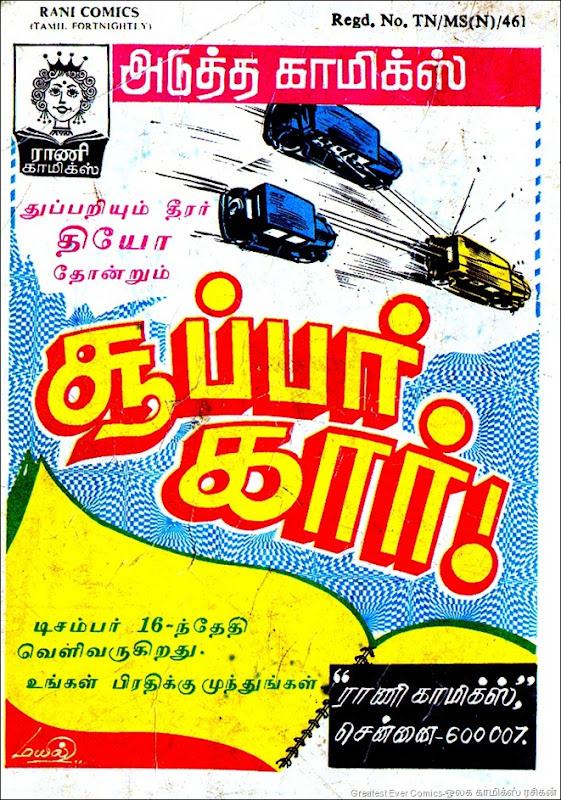 Rani Comics Super Car Next Issue