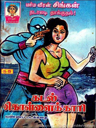 Rani Comics No 490 Kadal Kollaikkari Singam