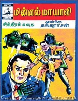 Minnal Mayavi - Cover
