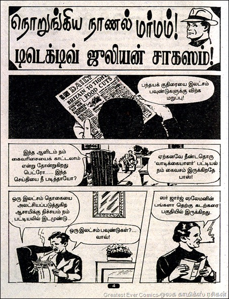 Muthu Comics Issue No 311 Dated 03-02-2009 Buck Ryan Detective Julian Norungiya Naanal Marmam 1st Page