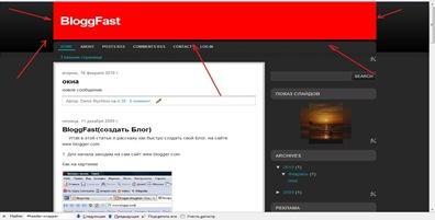 Измененная шапка блога