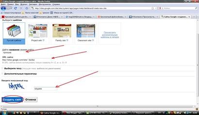 Хостинг на google site