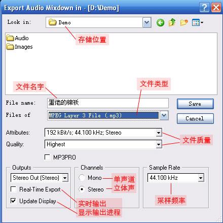 Export Audio Mixdown对话框