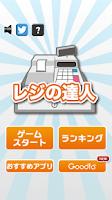 Screenshot of レジの達人