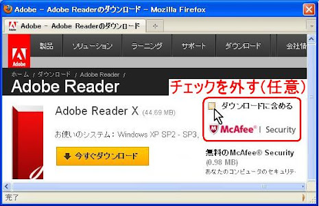 AdobeReaderX D/L サイト