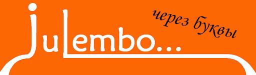 Julembo через буквы