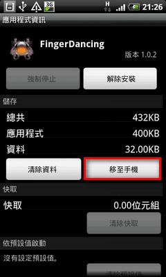 在「On phone」頁面的遊戲,現在已經跳到「On SD card