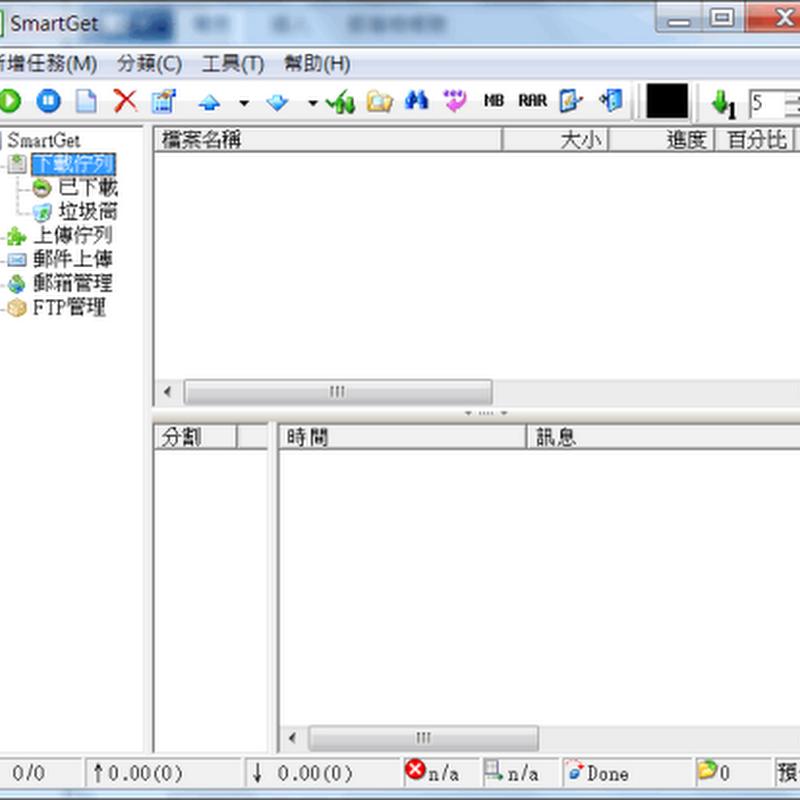 [下載器] SmartGet (SMG) 1.53 Final 繁體中文免安裝版