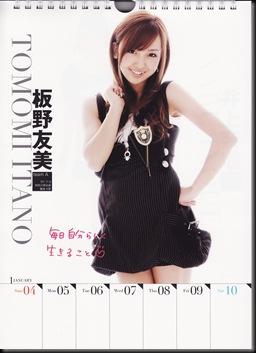 Weekly-Calendar-2009_0004
