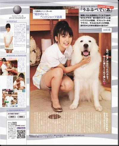 Magazine_Mano_Erina_1361