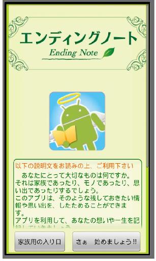 エンディングノート ~絆~ Pro