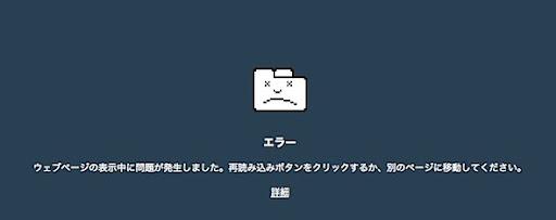 google_chrome_crash.jpg