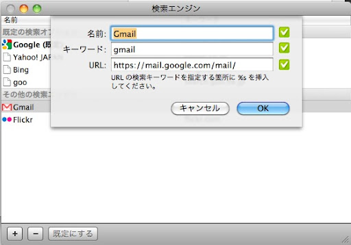 google_chrome_search_engine.jpg