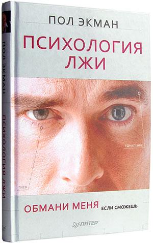 Книги Пола Экмана скачать