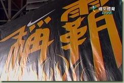Image_0322-1948(緯來體育台)