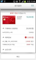 Screenshot of MoCa PAY(구 유비페이)