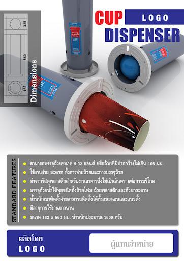 งานโบชัวร์ Cup Dispenser ราคาเบาๆ Cup%20Edit
