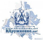 ВДружковке.net