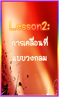 lesson2-2