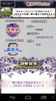 Screenshot of 【94%超的中】予知占い