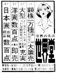 世界堂の広告