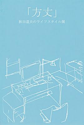 「方丈」秋田道夫のライフスタイル展