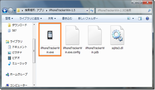iPhone traccker