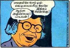 Rani Comics Comparison