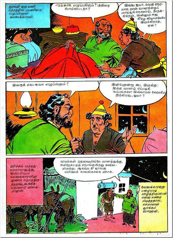 IJC #54 Birbal 03
