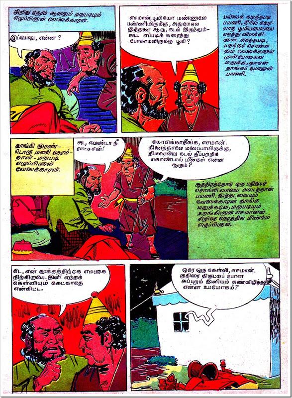 IJC #54 Birbal 04