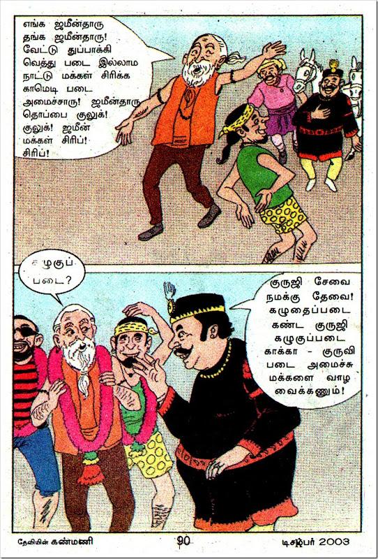 Deviyin Kanmani Dated Dec 2003 Chellam Art Work GuruJi Paramarth Comics Page 2