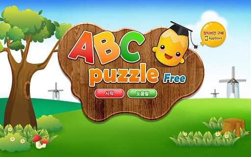 ABC puzzle HD Free