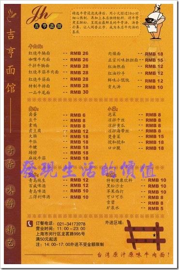 beef_noodle_menu01