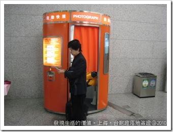 上海浦東機場台胞證加簽,快速照相機