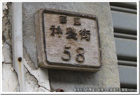 木製的舊路牌