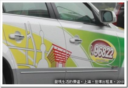 Expo_taxi02