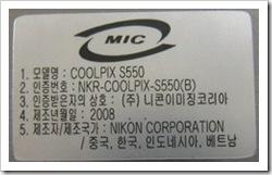 Nikon_S550_Camera01
