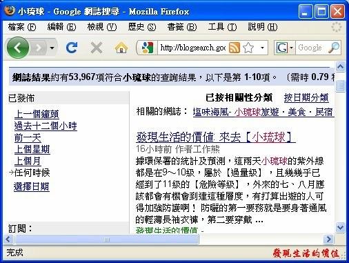 google_blog_search02