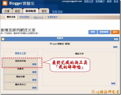 Blogger_widget04