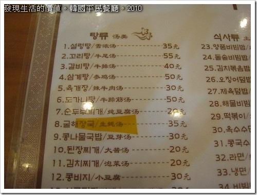 韓國餐館的菜單,還好後面還有中文,否則對我來說就是有字天書了。