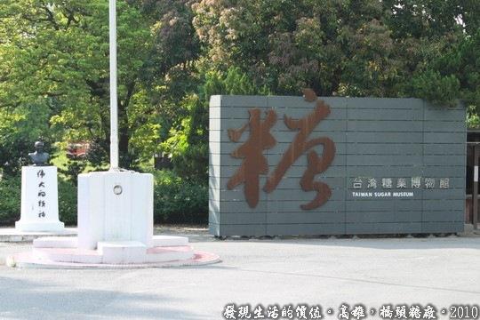 高雄橋頭糖廠,糖業博物館