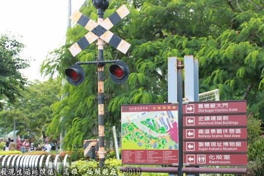 高雄橋頭糖廠,平交道