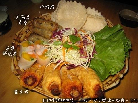 大茴香越南餐廳,【前菜拼盤】裡頭有甘蔗蝦、芒果鮮蝦卷、大茴香春卷、炸蝦片、和生菜