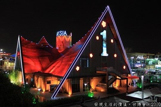 世界博覽會,馬來西亞館 ,會有吐同的燈光變換